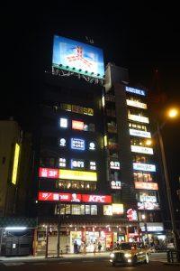 Ville moderne Tokyo