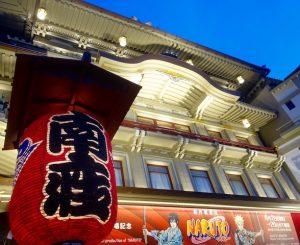Theatre Gion